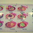 重庆小面 商品街分店
