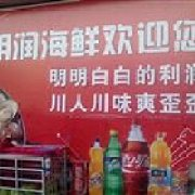 明润海鲜 17年老店