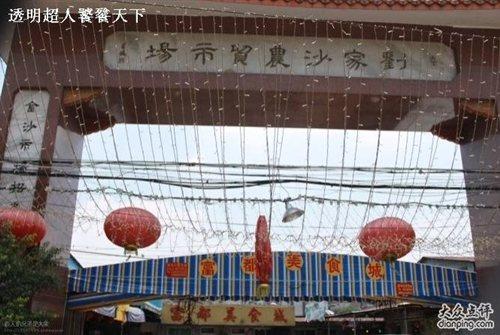常德富都美食城频道v频道|网上订餐,富都美食城米粉标点18美食广州餐厅南京图片