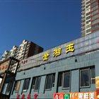 金湘玉 海东路店