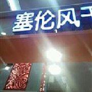塞伦风干牛肉干 百货大楼副食店