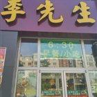 李先生 东洲店