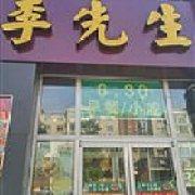 李先生加州牛肉面大王 抚顺东洲大街店