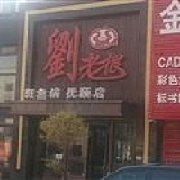 刘老根斑鱼锅