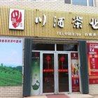 川酒茶业连锁商行