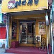 N多寿司 东明步行街店