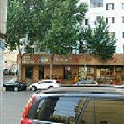 海鲜约烩 花园街总店