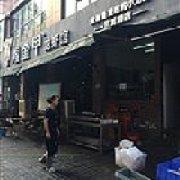 煌金甲龙虾馆 黄泥磅店