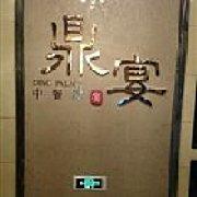 大鼎戴斯大酒店-鼎宴中餐厅