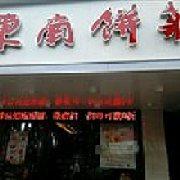 东南饼庄 新建店