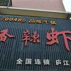 香辣虾 三店