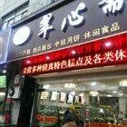 翠心斋清真饼屋 凤阳东路店