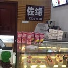 佐缘蛋糕 工农路店