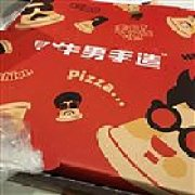 牛男手造比萨 上海路699店