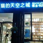 猫的天空之城概念书店 福州三坊七巷店