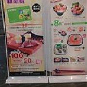 竹町寿司 星汇维港店