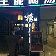 捞旺盛哥锅物料理 海林广场店