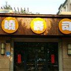 晓寿司·精致料理 东区店