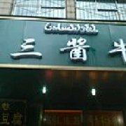 许三酱牛肉 交通路店