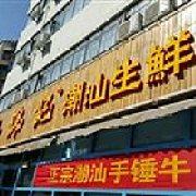 汕锦记潮汕生鲜牛肉馆 天明路店