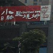 小骆驼烧烤 太奥广场店