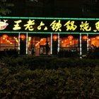 王老六铁锅炖鱼 云峰街店
