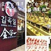 金谷一韩式烧烤自助餐