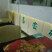 茶密码饮品店
