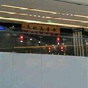 昶 chǎng)丰臭桂鱼(阳光天地店