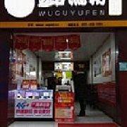 五谷渔粉 南浦店