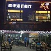 果燃蒸汽海鲜餐厅