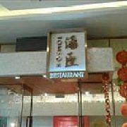 汤臣 恒福国际店