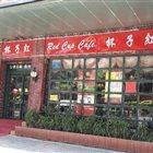 杯子红西餐 南海广场店