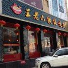 王老六铁锅炖鱼 春柳店