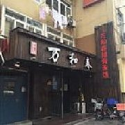 万和春排骨砂锅米饭 火车站店
