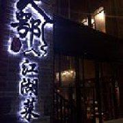 大鄂江湖菜