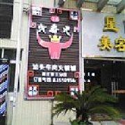 牛番天·汕头牛肉火锅 第三分店