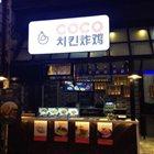 coco韩式炸鸡 卜蜂中心店