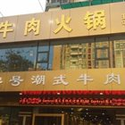 潮阳老七牛肉火锅 珠海总店