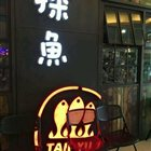 探鱼 佛山三水广场店