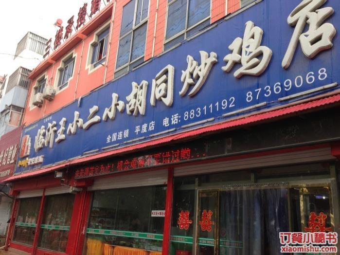 青岛临沂王小二小胡同炒鸡店