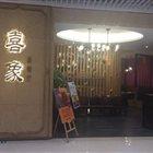 喜象泰国菜餐厅 恒隆广场店