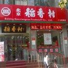 北京稻香村 二七店