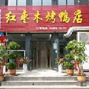 红枣木烤鸭店 1店