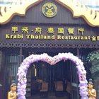 甲米府泰国餐厅 石龙总店