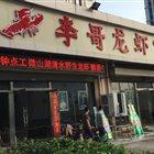 李哥龙虾羊蝎子火锅
