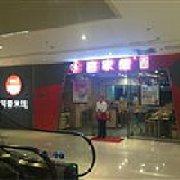 喜家德水饺 和谐广场店