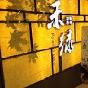 禾绿回转寿司 兴中广场店