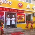 魔锅坊麻辣香锅 灵寿店
