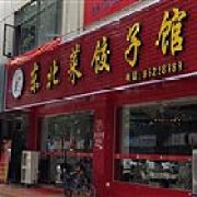 东北菜饺子馆